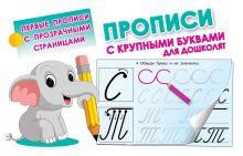 Прописи с крупными буквами для дошколят