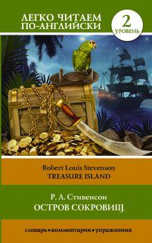 Стивенсон Роберт Льюис — Остров сокровищ