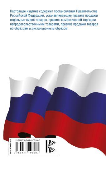 Правила торговли с изменениями и дополнениями по состоянию на 1 августа 2018 год