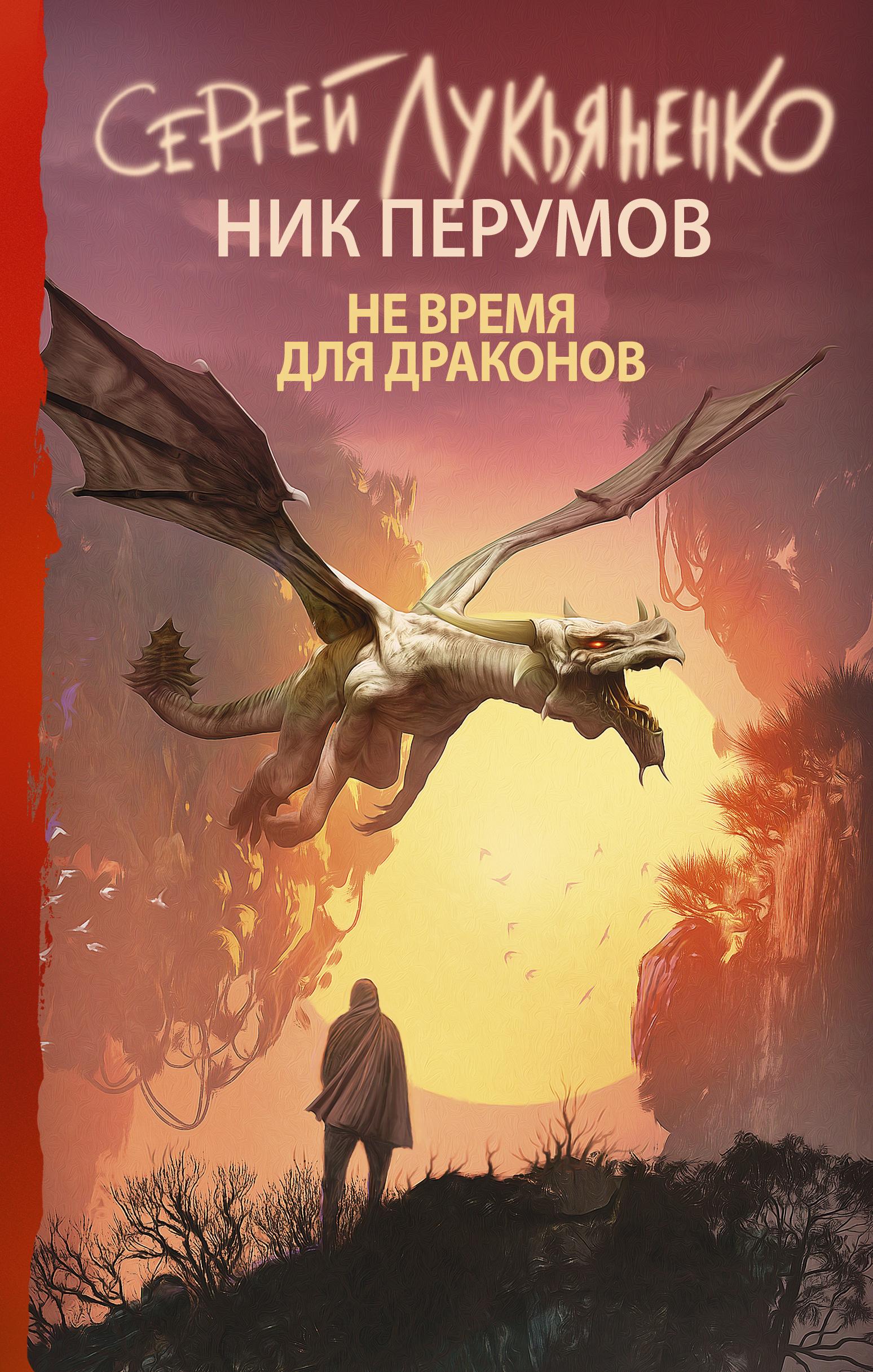 Не время для драконов - Сергей Лукьяненко, Ник Перумов