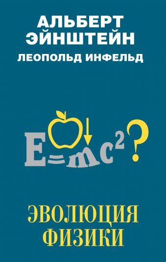 Эволюция физики