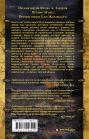 Сказания Меекханского Пограничья: Небо цвета стали