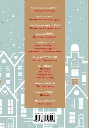 15 историй про Новый год и Рождество