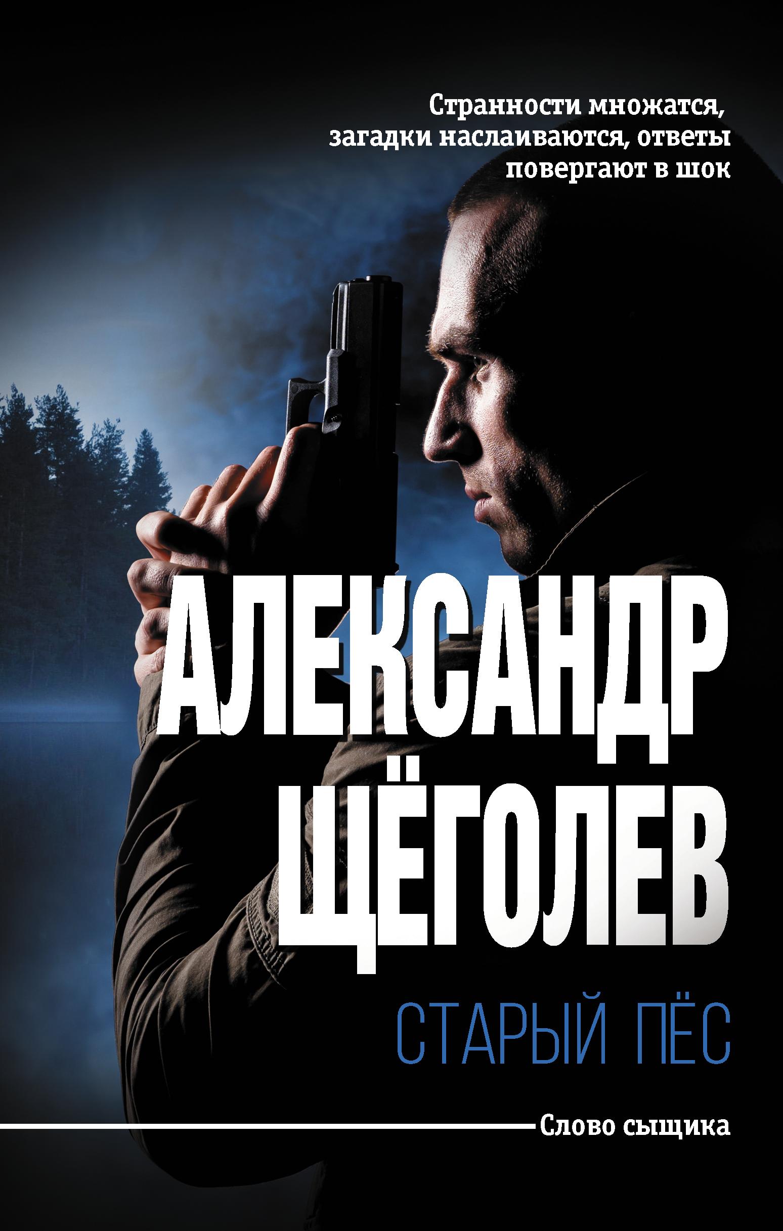 Старый пёс - Александр Щеголев