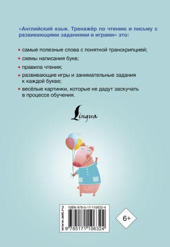 Английский язык. Тренажер по чтению и письму с развивающими заданиями и играми