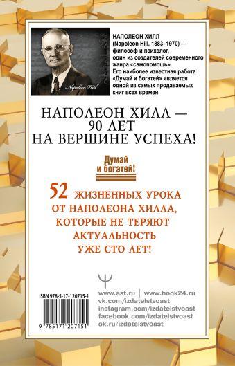 Золотой стандарт успеха и богатства. 52 правила. Впервые на русском языке!