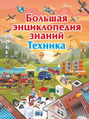 Большая энциклопедия знаний. Техника