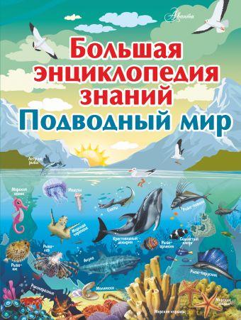 Большая энциклопедия знаний. Подводный мир
