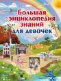 Большая энциклопедия знаний для девочек