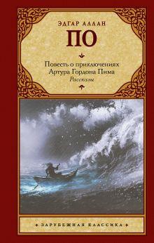 Повесть о приключениях Артура Гордона Пима. Рассказы