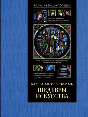 «Как читать и понимать шедевры искусства. Большая энциклопедия»