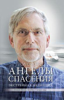 Сьюард Пол — Ангелы спасения. Экстренная медицина