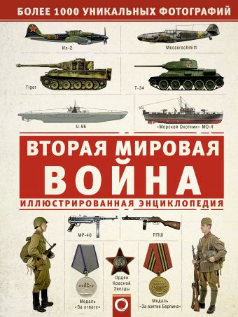 «Вторая мировая война. Иллюстрированная энциклопедия»
