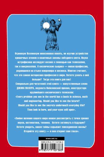 Звездочеты. 100 научных сказок