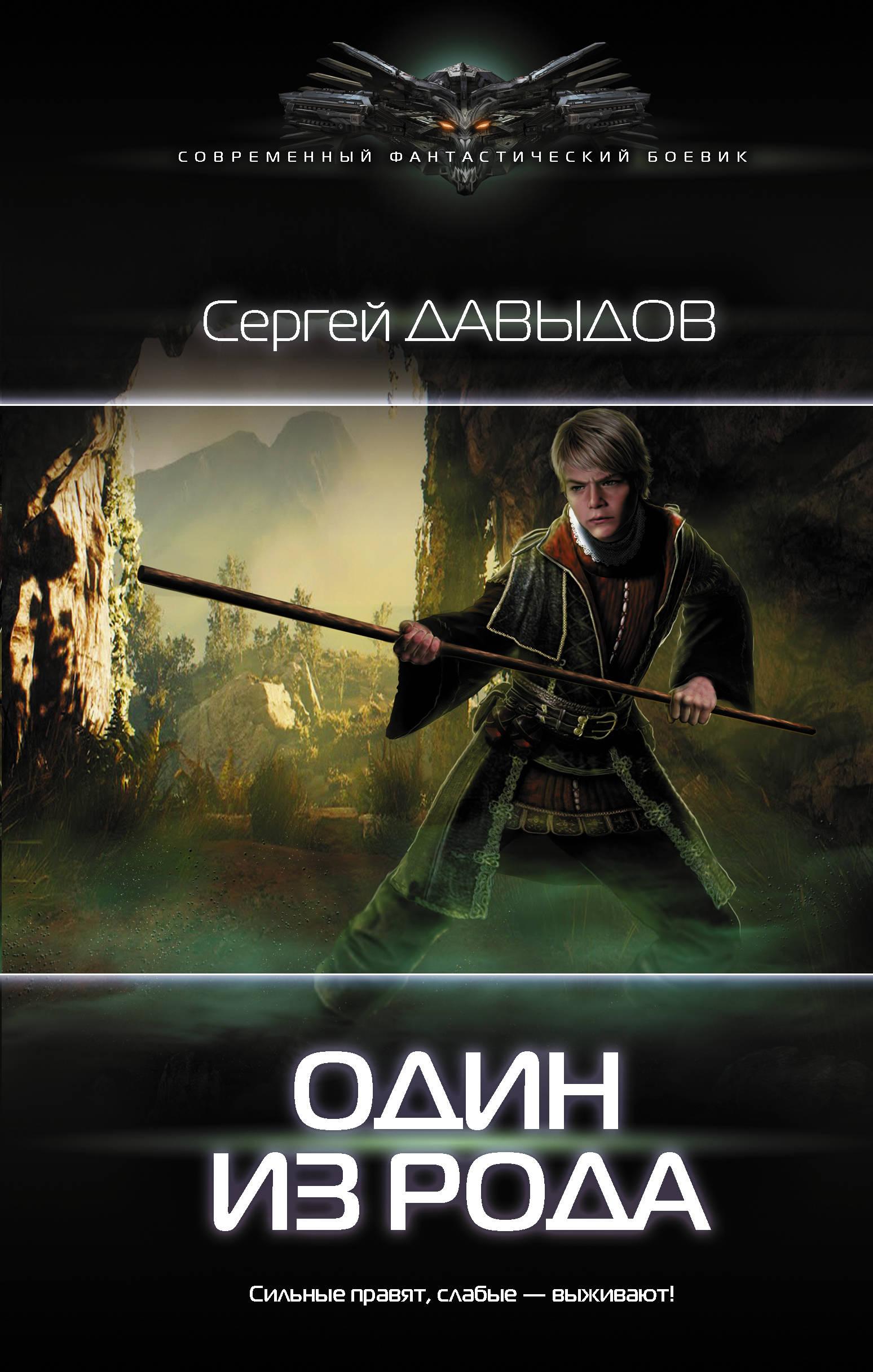 Один из Рода - Сергей Давыдов