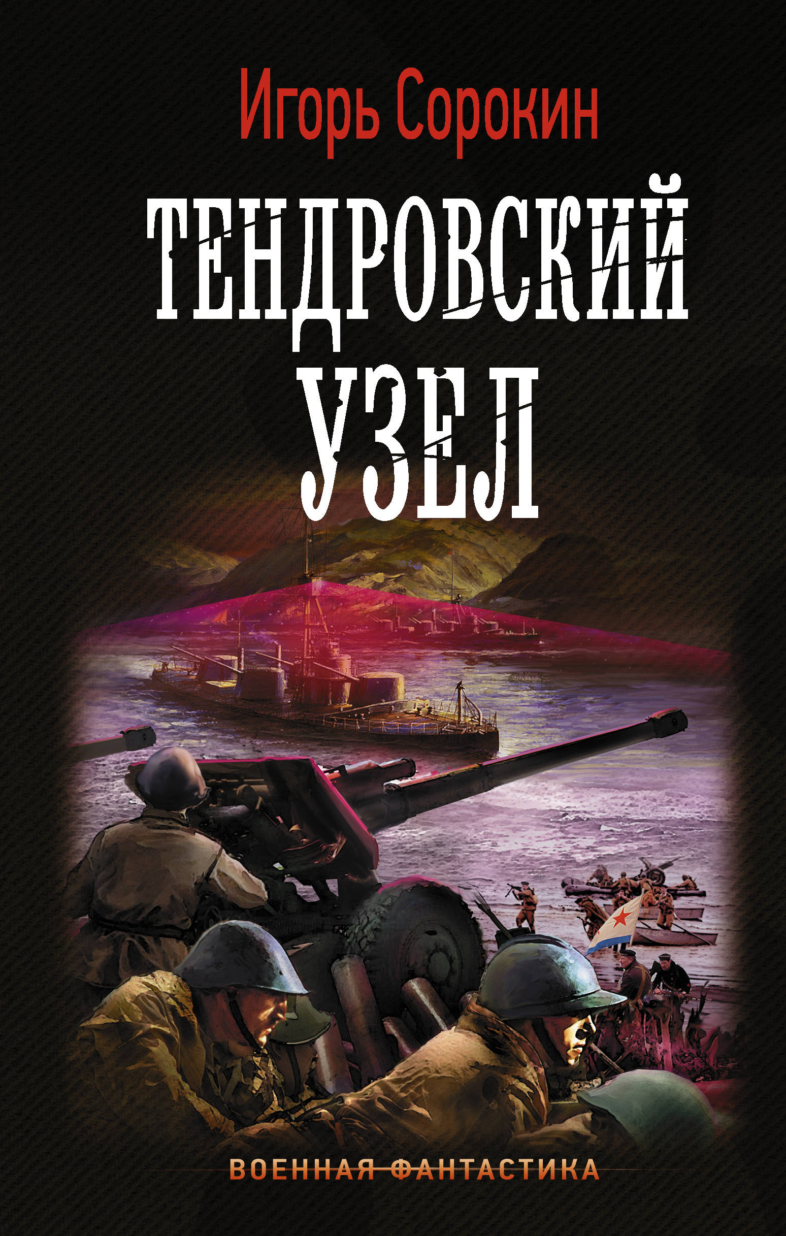 Тендровский узел - Игорь Сорокин