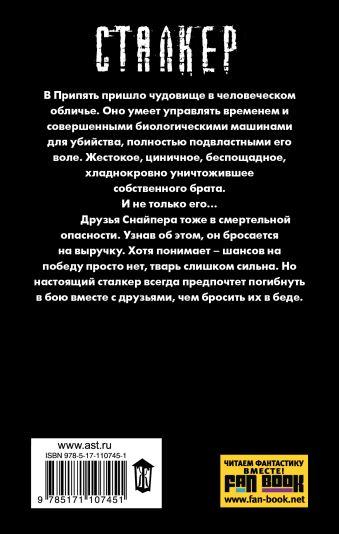 Закон Припяти