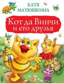 Кот да Винчи и его друзья