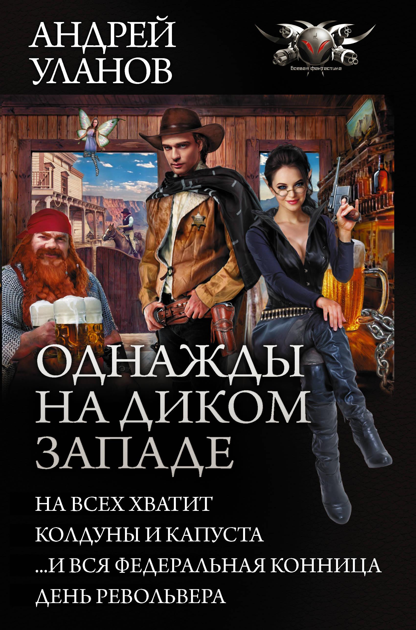 Однажды на Диком Западе - Андрей Уланов
