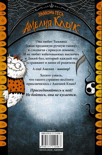 Амелия Клык и Дикий бал