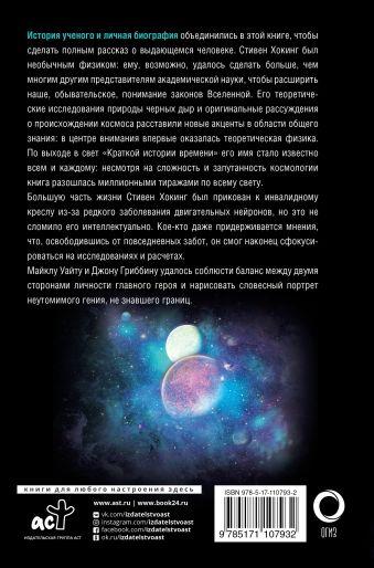 Стивен Хокинг. Жизнь среди звезд