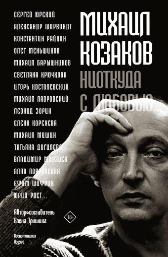 Михаил Козаков :