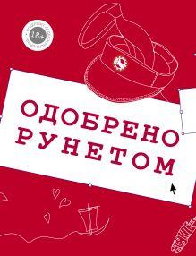 Одобрено рунетом