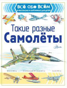 Такие разные самолёты