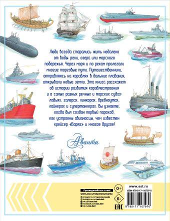 Такие разные корабли