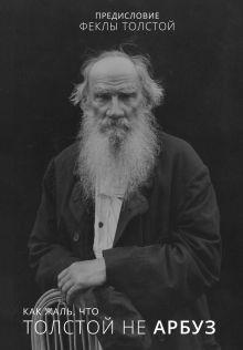 Толстая Фекла  — Как жаль, что Толстой не арбуз