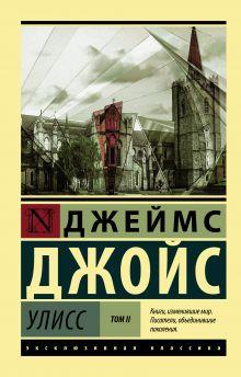Улисс. [Роман. В 2 т.] Т. II