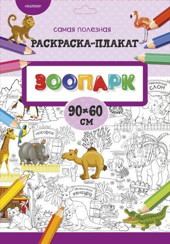 «Зоопарк» - описание книги | Самая полезная раскраска ...