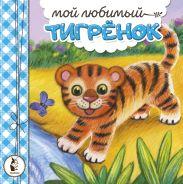 Мой любимый тигрёнок [Маршак Самуил Яковлевич]