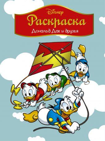 Disney. Дональд Дак и друзья. Раскраска