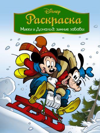 «Disney. Микки и Дональд. Зимние забавы. Раскраска»