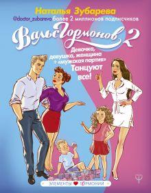 Вальс Гормонов 2. Девочка, девушка, женщина +