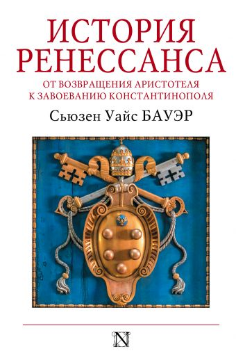 История Ренессанса. От возвращения Аристотеля к завоеванию Константинополя
