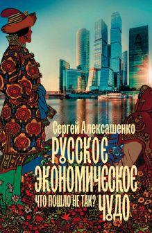 Русское экономическое чудо: что пошло не так?