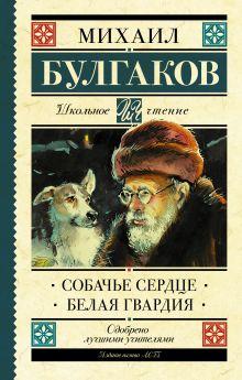 Собачье сердце. Белая гвардия