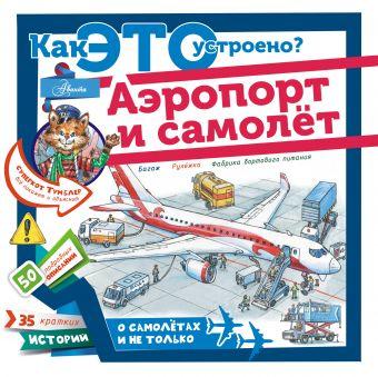 «Аэропорт и самолёт»