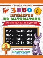 3000 примеров по математике. 2 класс. Сложение и вычитание в пределах 100. Крупный шрифт