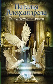 Тайна Голубиной книги