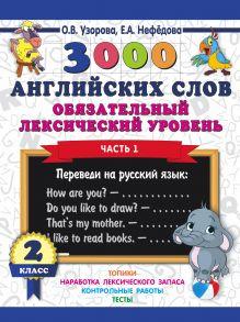 Узорова Ольга Васильевна — 3000 английских слов. Обязательный лексический уровень 2 класс. Часть 1