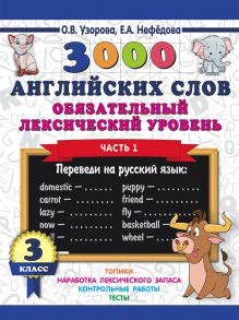 3000 английских слов. Обязательный лексический уровень 3 класс. Часть1