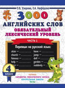 Узорова Ольга Васильевна — 3000 английских слов. Обязательный лексический уровень 4 класс. Часть 1