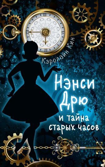 «Нэнси Дрю и тайна старых часов»