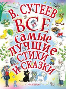 В.Сутеев. Все самые лучшие стихи и сказки.