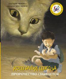 Кошачья школа: Пророчество сбывается