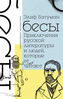 Батуман Элиф — Бесы. Приключения русской литературы и людей, которые ее читают