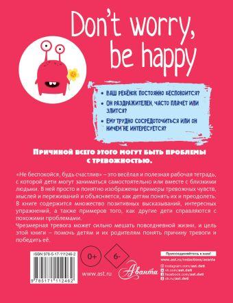 Не беспокойся, будь счастлив. Руководство для детей, как справиться с тревогой
